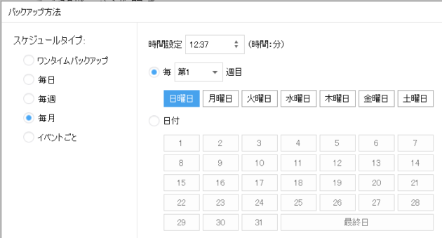 『EaseUS Todo Backup Home 11.5』ってどんなバックアップアプリ②