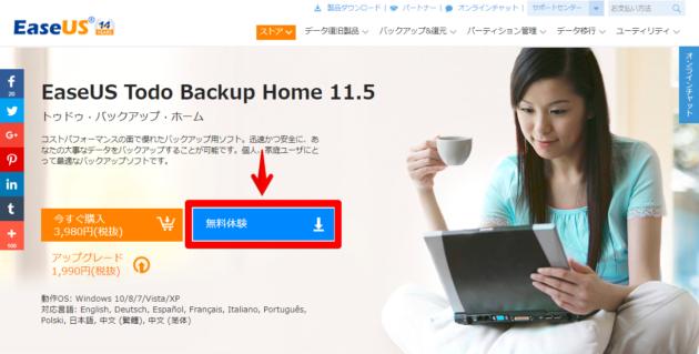 『EaseUS Todo Backup Home 11.5』のインストール手順①
