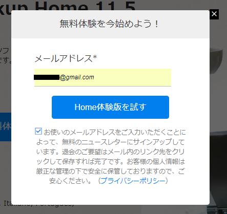 『EaseUS Todo Backup Home 11.5』のインストール手順②