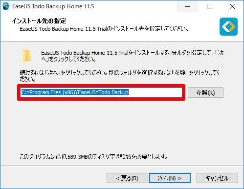 『EaseUS Todo Backup Home 11.5』のインストール手順⑦