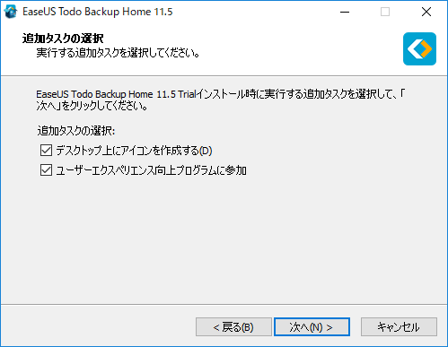 『EaseUS Todo Backup Home 11.5』のインストール手順⑧