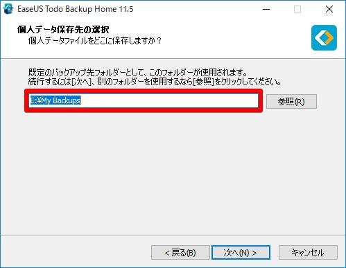 『EaseUS Todo Backup Home 11.5』のインストール手順⑨