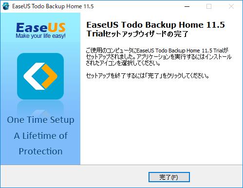 『EaseUS Todo Backup Home 11.5』のインストール手順⑪