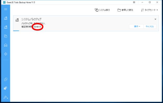 『EaseUS Todo Backup Home 11.5』のシステムバックアップ手順③