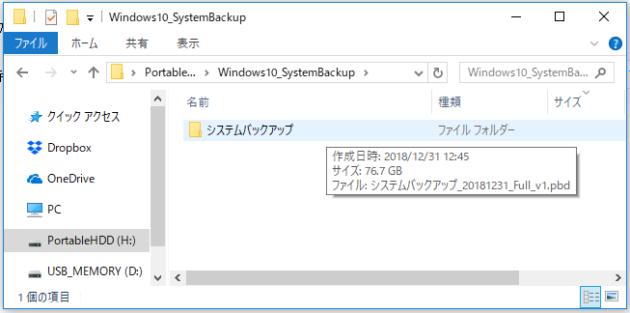『EaseUS Todo Backup Home 11.5』のシステムバックアップ手順⑥