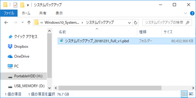 『EaseUS Todo Backup Home 11.5』のシステムバックアップ手順⑦