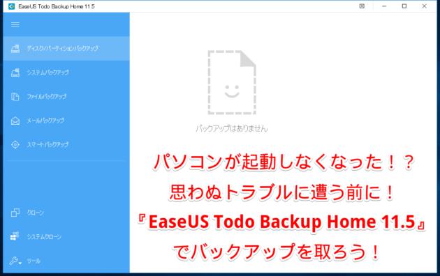 『EaseUS Todo Backup Home 11.5』レビューサムネイル