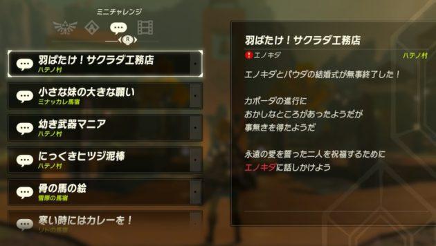 ミニチャレンジ『羽ばたけ!サクラダ工務店』の詳細
