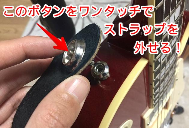 ギターのストラップピン①