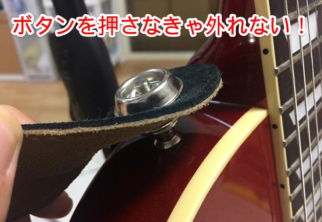 ギターのストラップピン②