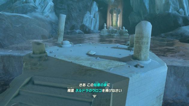 ネルドラのウロコと祭壇②