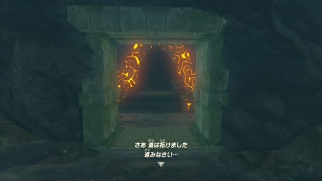 知恵の泉の試練の祠、ジター・サミの祠②