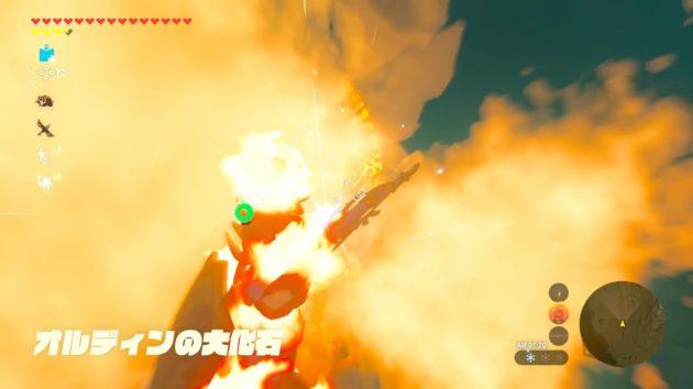オルドラの激しい炎