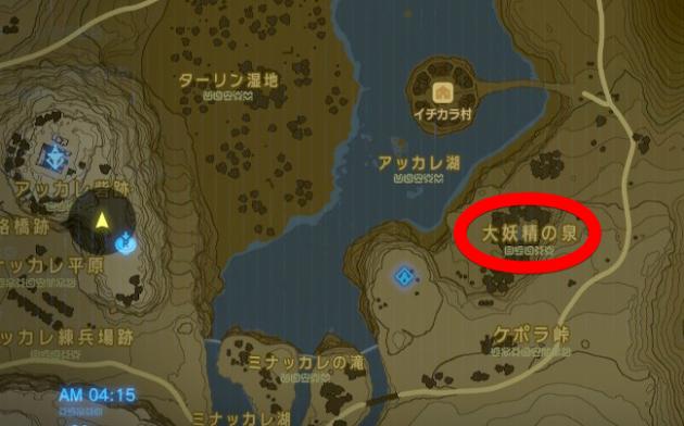 4つの大妖精の泉の場所②