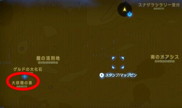 4つの大妖精の泉の場所③