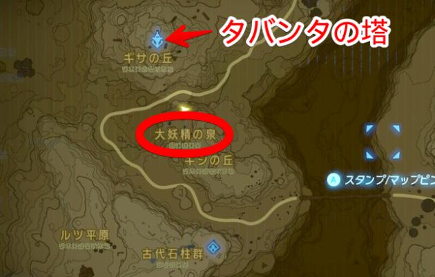4つの大妖精の泉の場所④