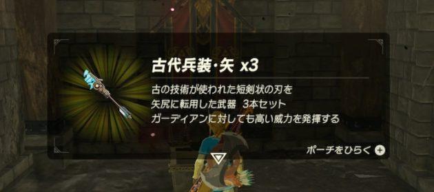 ハイラル城、隠し部屋の宝箱『古代兵装・矢 x3』