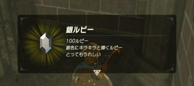 ゼルダ姫の部屋の中の宝箱の中身は『銀ルピー』