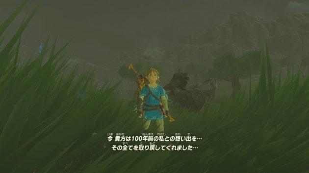 ゼルダ姫からのリンクへのメッセージ②