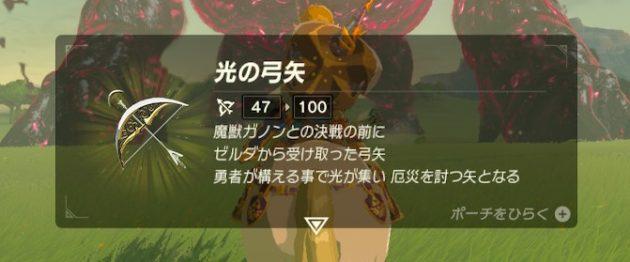 魔獣ガノンとの最後の戦い_14
