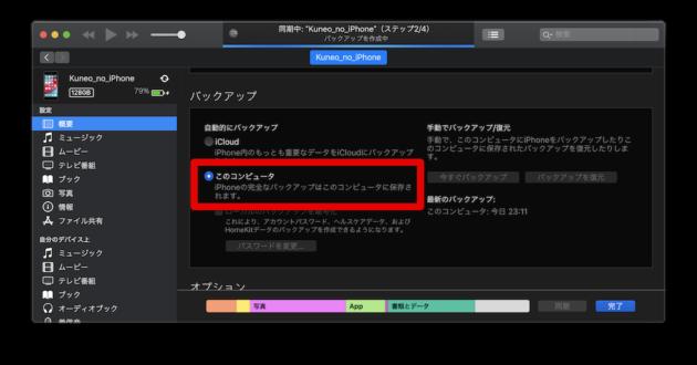 MacBookPro内のiPhoneのバックアップデータの場所_01