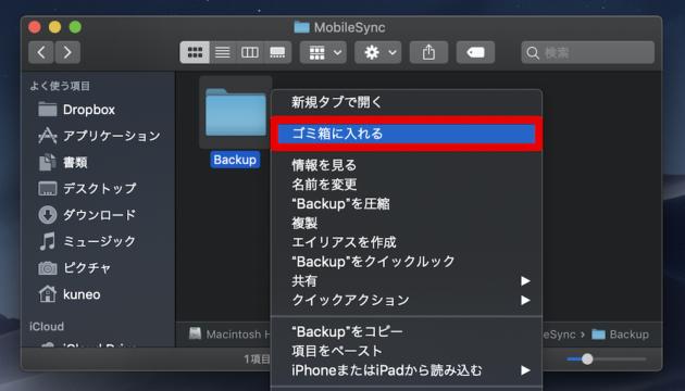 iPhoneバックアップデータを外付けHDDにコピーする方法_04