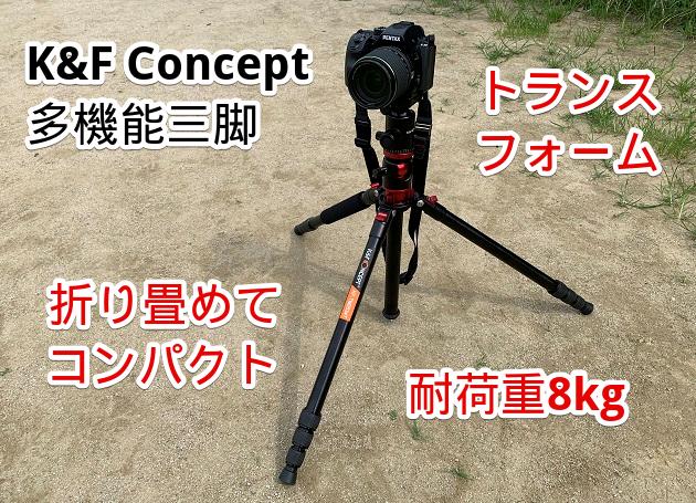 K&F Comcept 多機能三脚『TM2534T』写真①