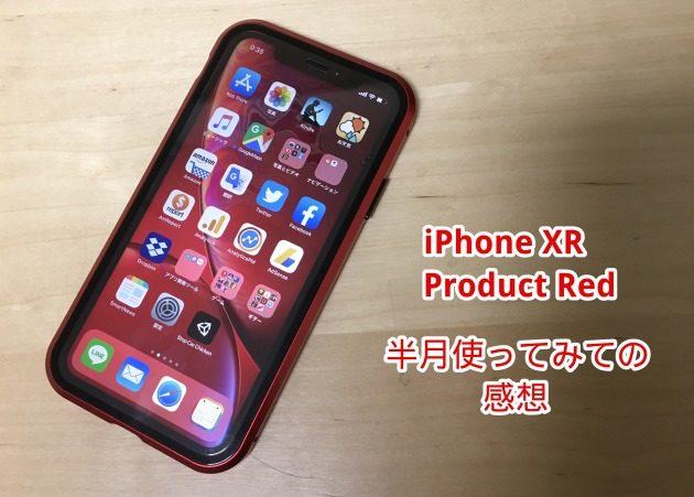 iPhoneXR の写真_01