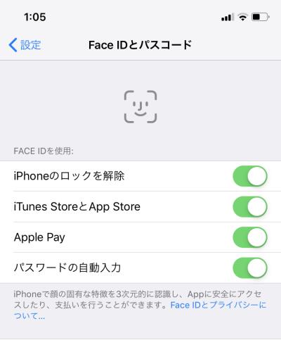 iPhoneXRのFace ID設定画面