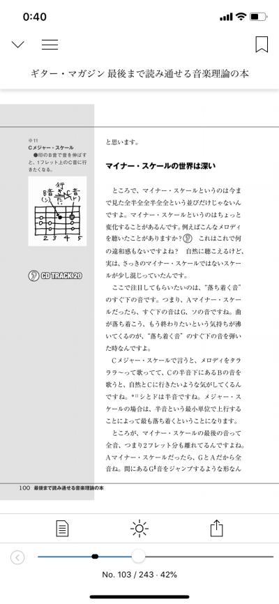 iPhoneXR でKindle本