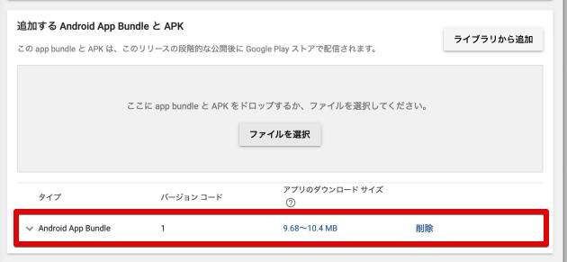 Google Play にaabファイルをアップロード成功
