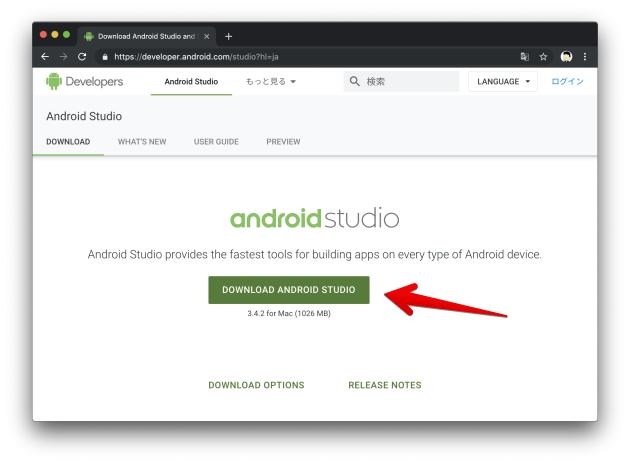 AndroidStudioダウンロードページ