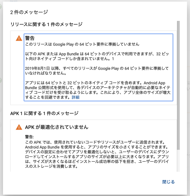 GooglePlayで表示されたメッセージ