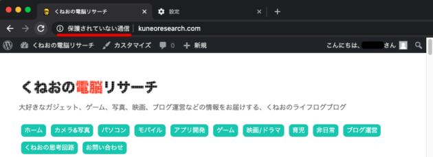 http化していないブログのURL欄(Web版Google Chrome)
