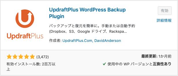 WordPressプラグイン「UpdraftPlus」