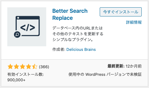 WordPressプラグイン「Better Search Replace」