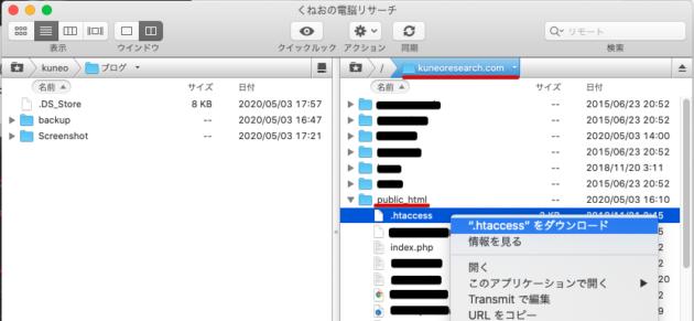 サーバー上の「.htaccess」ファイル