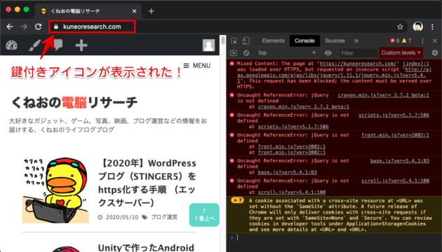 鍵付きアイコンが表示されたブログのトップページ