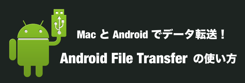 Android File Transferの使い方サムネイル