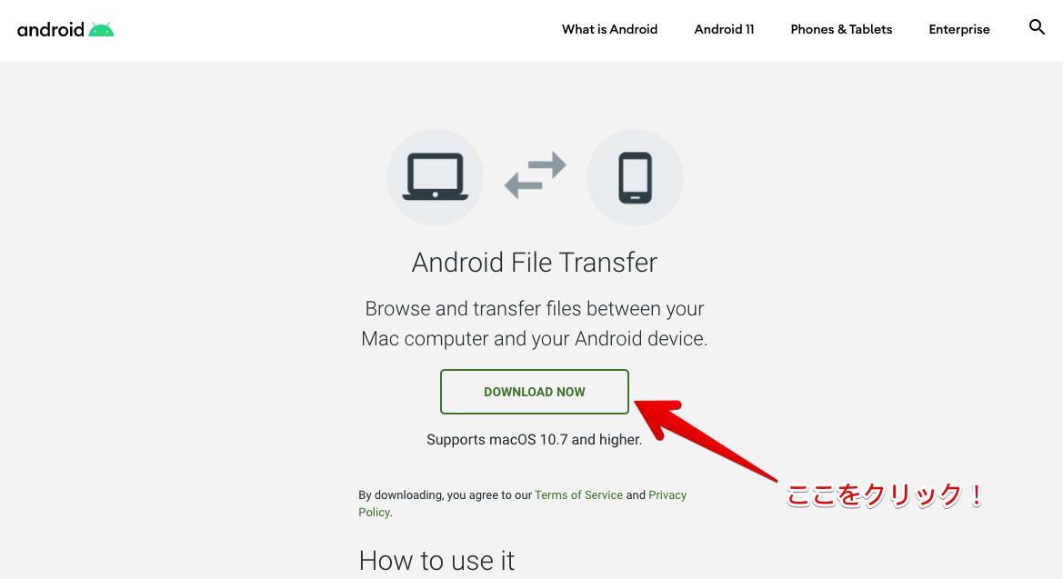 AndroidFileTransfer アプリのダウンロードサイト