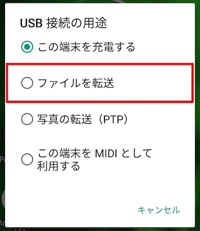 MotoG6のUSB接続オプションをファイル転送に変更する