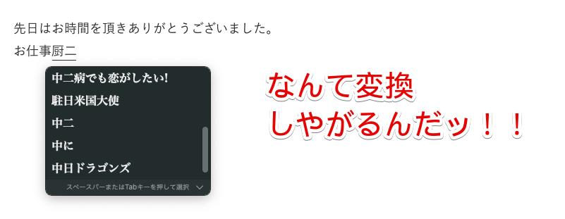 Macのライブ変換の誤変換