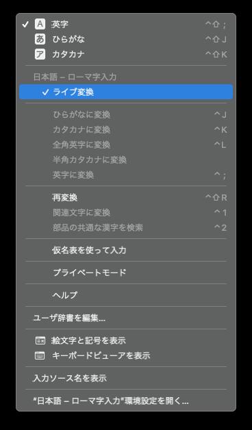 Macのライブ変換項目がON
