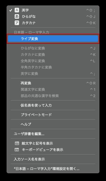 Macのライブ変換項目がOFF