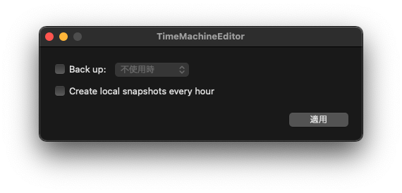 TimeMachineEditor起動直後の画面