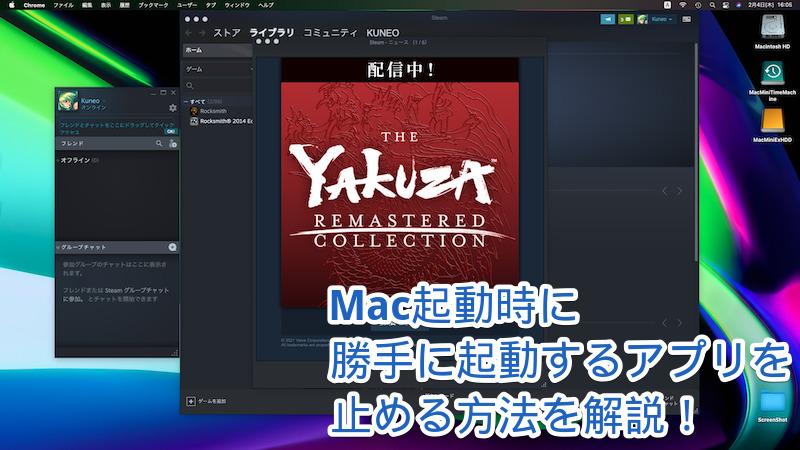 デフォルトでMac起動時にSteamアプリが起動する