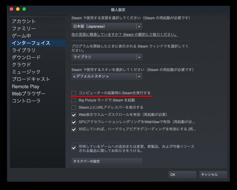 Mac版Steamアプリの設定メニュー②