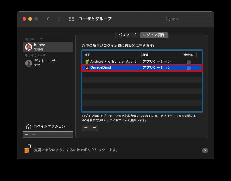 Macのスタートアップアプリの追加方法②