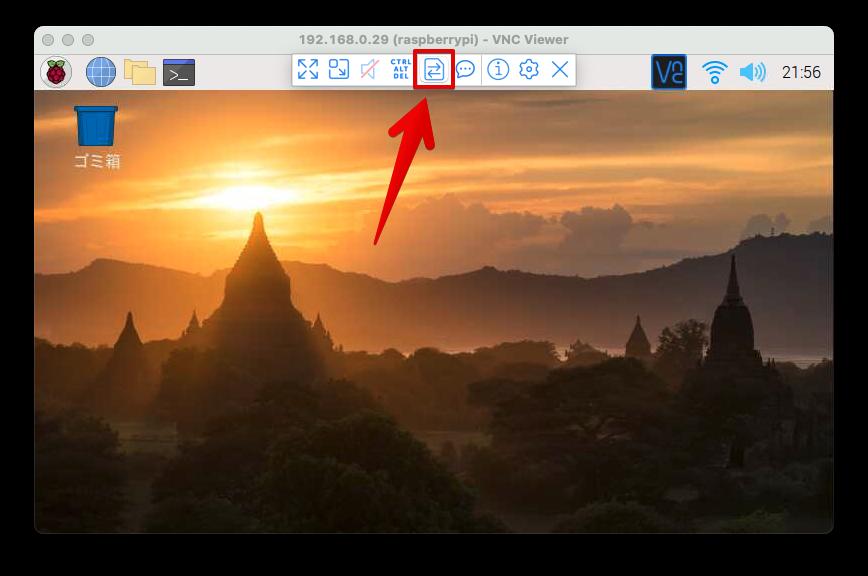 MacからラズパイにVNC Viewer でファイルを転送する①