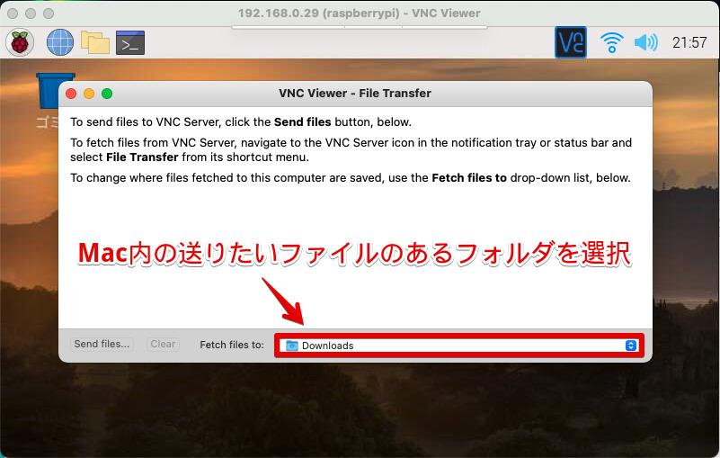 MacからラズパイにVNC Viewer でファイルを転送する②